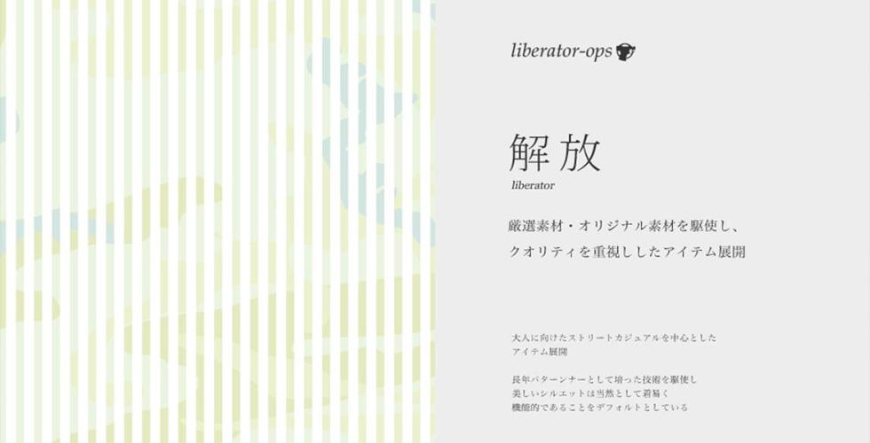 リベレーター リベリオン Liberator Rebellion 通販