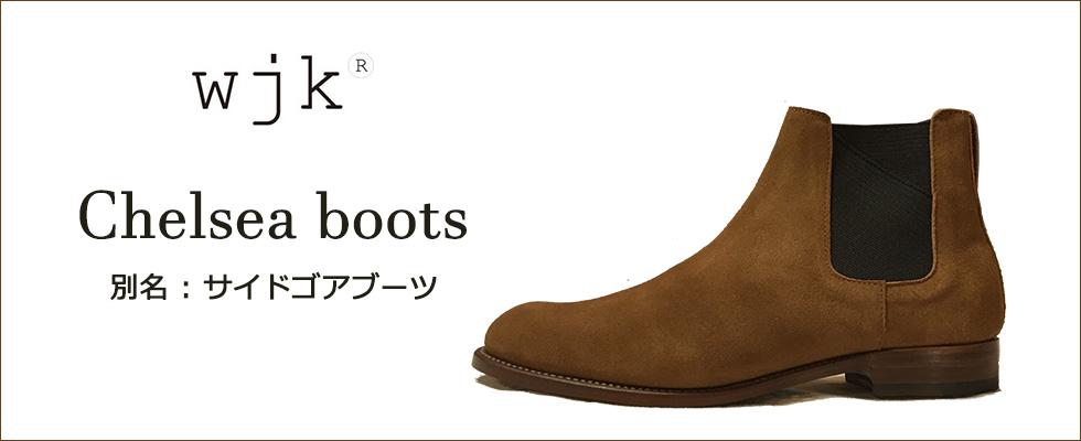 wjk ブーツ