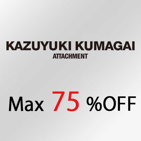 カズユキクマガイ セール KAZUYUKIKUMAGAI SALE